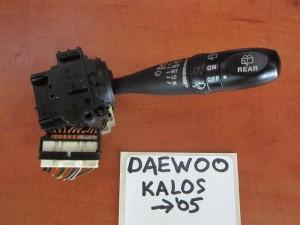 Daewoo Kalos 2002-2005 διακόπτης υαλοκαθαριστήρων