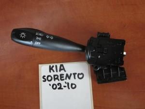 Kia Sorento 2002-2009 διακόπτης φώτων-φλάς