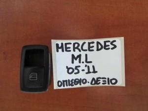 Mercedes Ml w164 2005-2011 διακόπτης παραθύρου πίσω δεξιός
