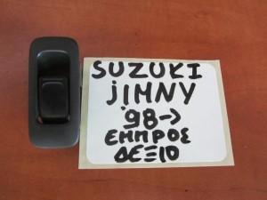 Suzuki Jimny 1998-2012 διακόπτης παραθύρου εμπρός δεξιός