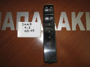 Saab 9.3 2003-2007 διακόπτης ηλεκτρικός παραθύρων αριστερός 4πλός