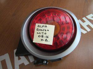 Alfa Romeo Mito 2008-2016 φανάρι πίσω δεξιό ματ