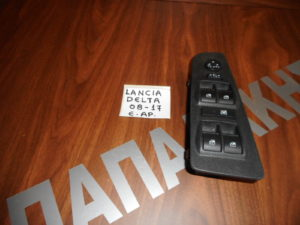 Lancia Delta 2008-2017 εμπρός αριστερός διακόπτης ηλεκτρικού παραθύρου τετραπλός