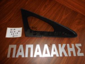 Kia Rio 2012-2017 φινιστρίνι καρότσας εμπρός δεξιό 5πορτο
