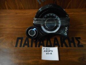 Fiat 500 2007-2016 Abarth καντράν άνευ κωδικού